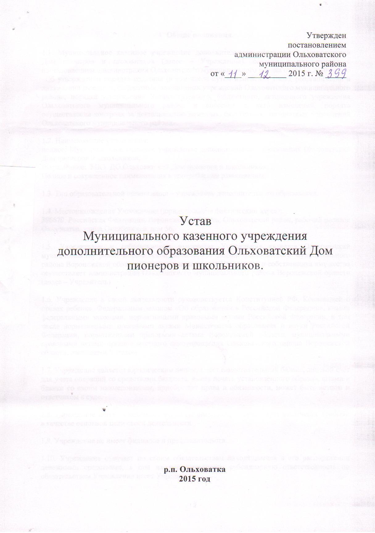 титульный лист устава в новой редакции бланк